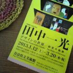 奈良県美の田中一光展へ