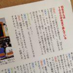 羽生さんは1000手先まで読んでいる